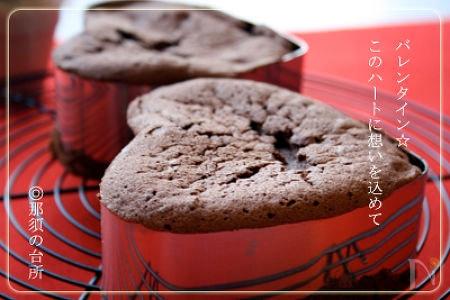 【バレンタインに☆ハートのチョコケーキ♪】