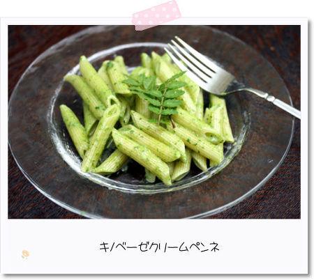【キノベーゼクリームソースペンネ】〜木の芽のソース