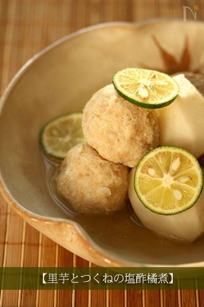 【里芋とつくねの塩酢橘煮】