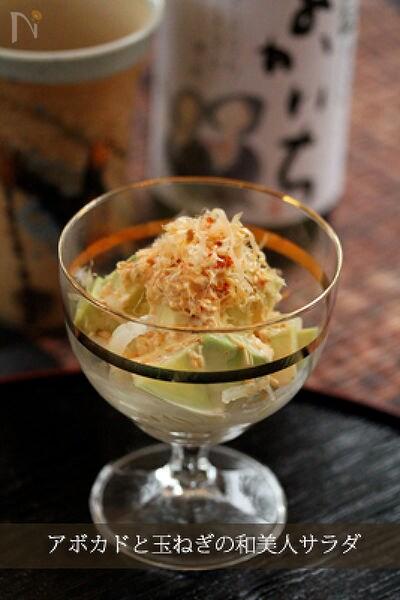 アボカドと玉ねぎの和美人サラダ