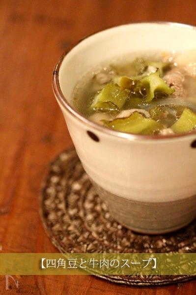 四角豆と牛肉のスープ