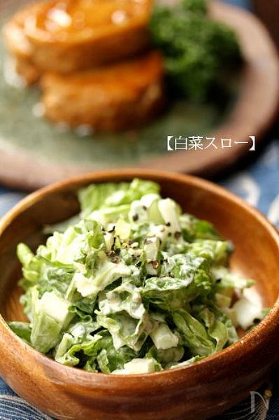 【白菜スロー】