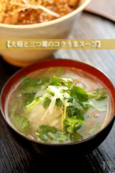 【大根と三つ葉のコクうまスープ】