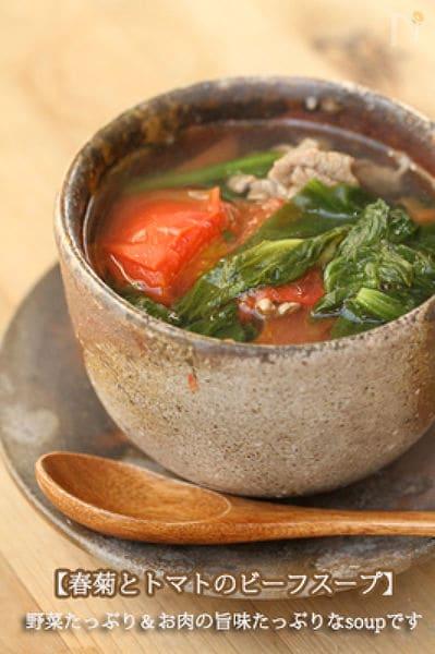 春菊とトマトのビーフスープ