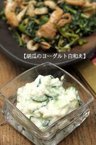 【胡瓜のヨーグルト白和え】