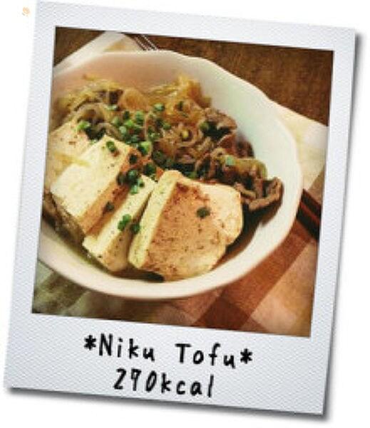 【270kcal】ほっこり*肉豆腐