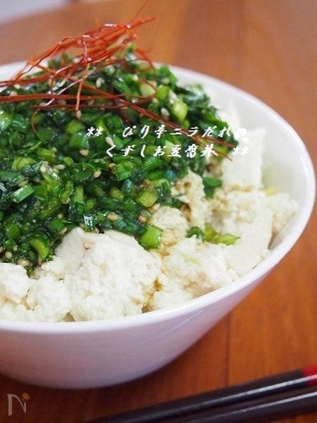 混ぜるだけ!ピリ辛ニラだれのくずしお豆腐丼