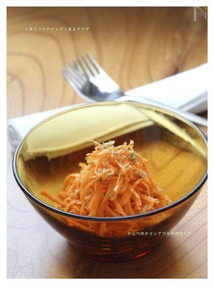 人参とツナのオレガノ香るサラダ