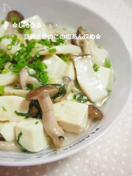 しそ香る✿豆腐ときのこの塩あん炒め