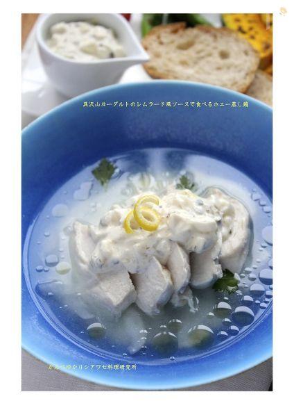 具沢山ヨーグルトのレムラード風ソースで食べる ホエー蒸し鶏