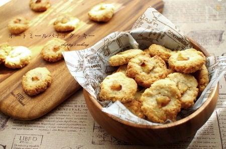オートミールのバナナクッキー