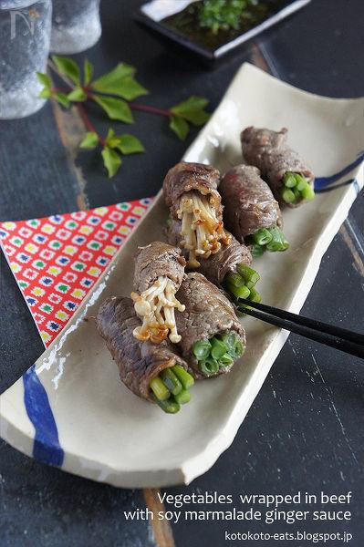 野菜の肉巻き ジンジャー・ソイ・マーマレードソース