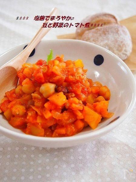 【常備菜】塩麹で旨みたっぷり! 野菜とひよこ豆のトマト煮