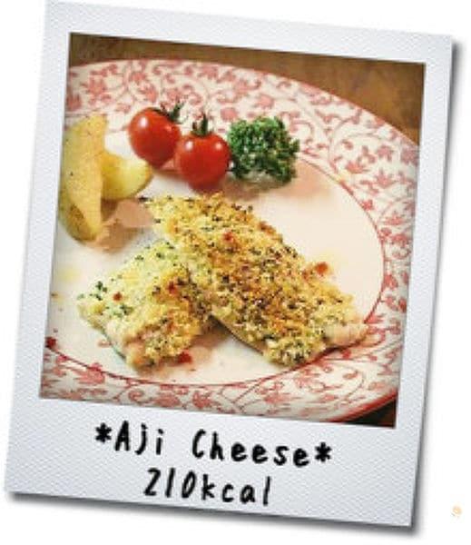 【210kcal】アジのチーズパン粉焼き