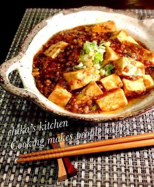 2.赤味噌で麻婆豆腐