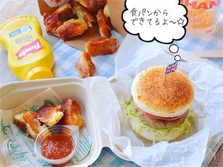 食パンで作るバンズのハンバーガー☆☆☆