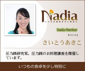 Nadia|さいとうあきこ