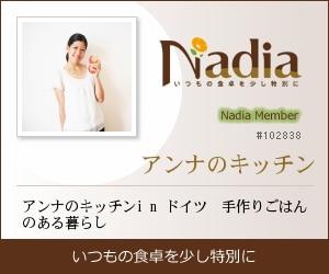 Nadia|アンナのキッチン