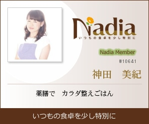 Nadia|神田 美紀