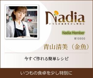 Nadia|青山清美(金魚)