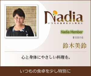 Nadia|鈴木美鈴