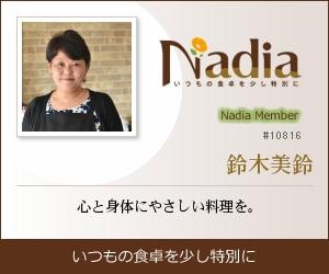 Nadia|鈴木美鈴
