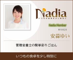 Nadia|安蒜由衣