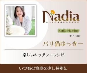 Nadia|バリ猫(ゆっきー)