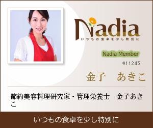 Nadia|金子 あきこ