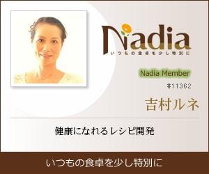 Nadia|ルネ吉村
