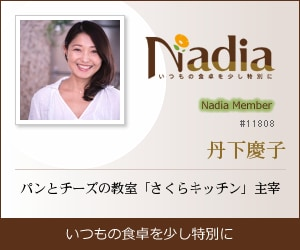 Nadia|丹下慶子