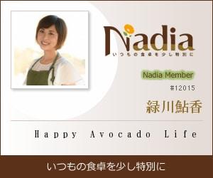Nadia|緑川鮎香