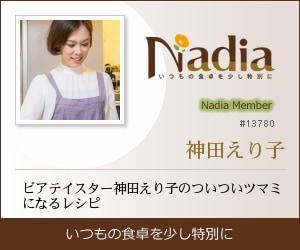 Nadia|神田えり子