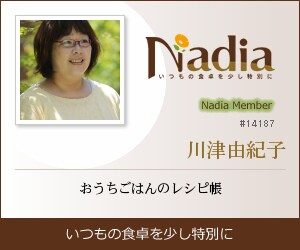Nadia|川津由紀子