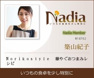 Nadia|築山紀子