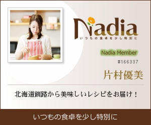 Nadia|片村優美