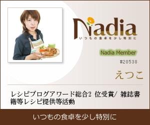 Nadia|えつこ