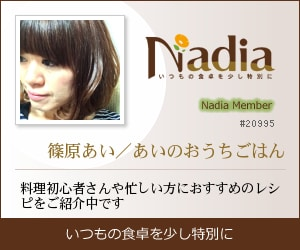 Nadia|あいのおうちごはん