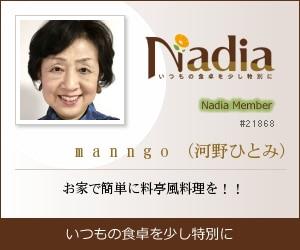 Nadia|manngo(河野ひとみ)