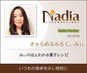 Nadia|きゃらめるみるく。みぃ