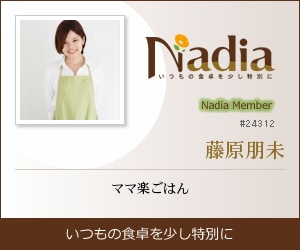 Nadia|藤原朋未