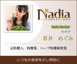 Nadia|若井 めぐみ