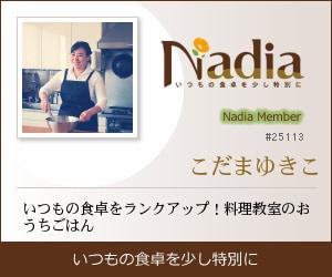 Nadia|こだまゆきこ