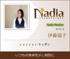 Nadia|伊藤協子