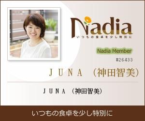 Nadia|JUNA(神田智美)