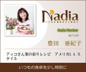 Nadia|豊田 亜紀子