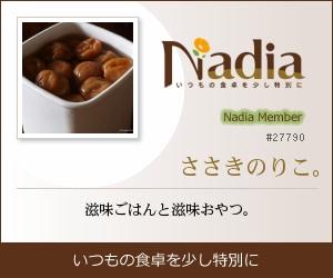 Nadia|ささきのりこ。