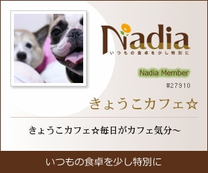 Nadia|きょうこカフェ☆