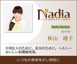 Nadia|秋山 靖子