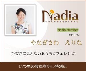Nadia|やなぎさわ えりな